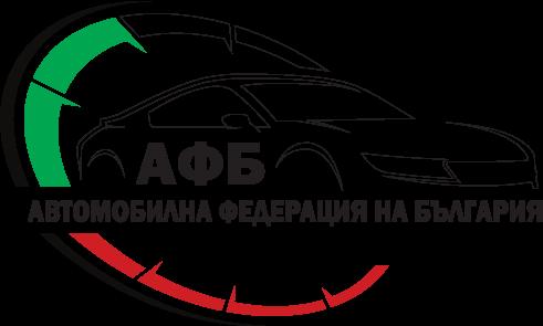 Всички права запазени. © Автомобилна Федерация на България